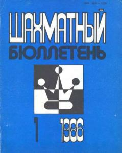 Шахматный бюллетень 1986 №01