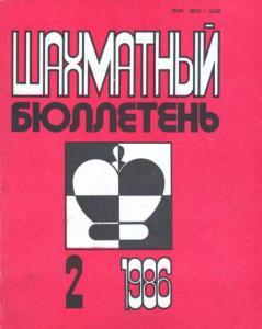 Шахматный бюллетень 1986 №02