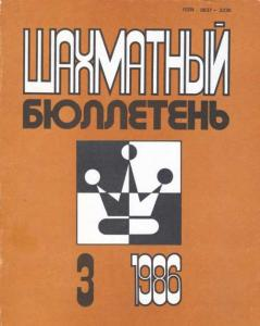 Шахматный бюллетень 1986 №03