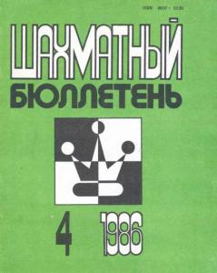 Шахматный бюллетень 1986 №04