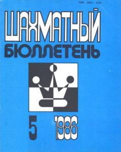 Шахматный бюллетень 1986 №05