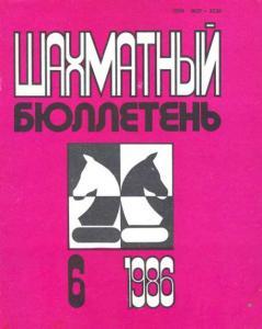 Шахматный бюллетень 1986 №06
