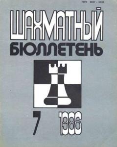 Шахматный бюллетень 1986 №07