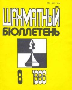 Шахматный бюллетень 1986 №08