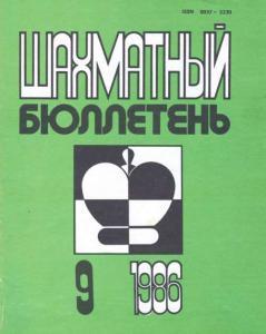Шахматный бюллетень 1986 №09