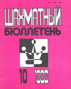 Шахматный бюллетень 1986 №10