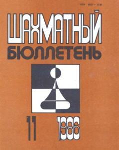 Шахматный бюллетень 1986 №11