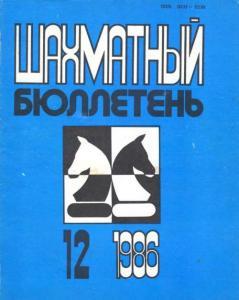 Шахматный бюллетень 1986 №12