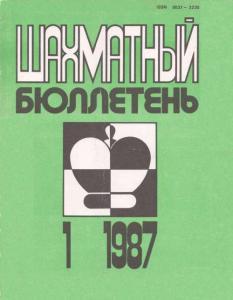 Шахматный бюллетень 1987 №01