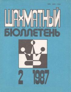 Шахматный бюллетень 1987 №02