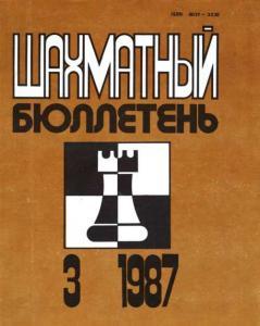 Шахматный бюллетень 1987 №03
