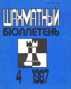 Шахматный бюллетень 1987 №04