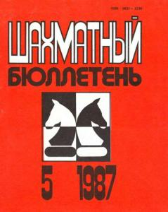 Шахматный бюллетень 1987 №05
