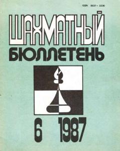Шахматный бюллетень 1987 №06