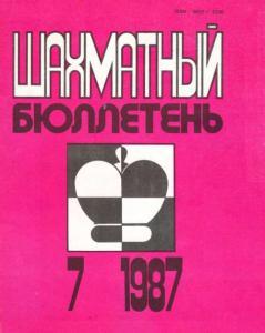 Шахматный бюллетень 1987 №07