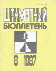 Шахматный бюллетень 1987 №08