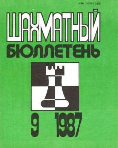 Шахматный бюллетень 1987 №09