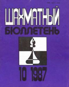 Шахматный бюллетень 1987 №10