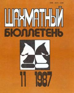 Шахматный бюллетень 1987 №11