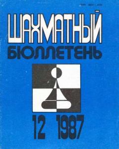 Шахматный бюллетень 1987 №12