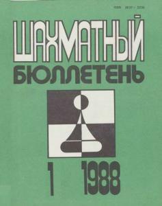 Шахматный бюллетень 1988 №01