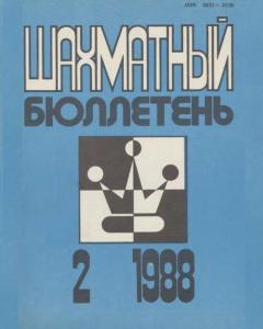 Шахматный бюллетень 1988 №02