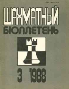 Шахматный бюллетень 1988 №03