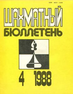 Шахматный бюллетень 1988 №04