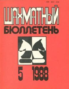 Шахматный бюллетень 1988 №05