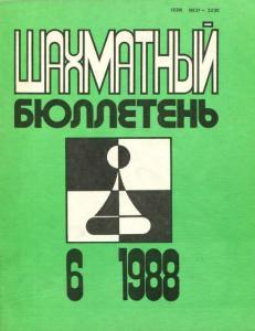 Шахматный бюллетень 1988 №06