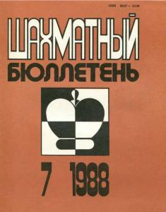 Шахматный бюллетень 1988 №07