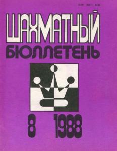 Шахматный бюллетень 1988 №08