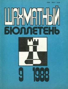 Шахматный бюллетень 1988 №09
