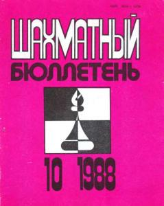 Шахматный бюллетень 1988 №10