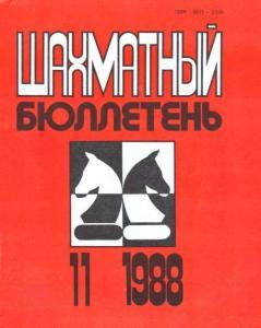 Шахматный бюллетень 1988 №11