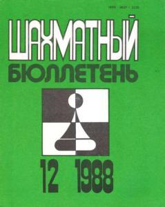 Шахматный бюллетень 1988 №12