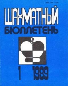 Шахматный бюллетень 1989 №01