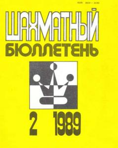 Шахматный бюллетень 1989 №02