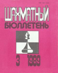 Шахматный бюллетень 1989 №03
