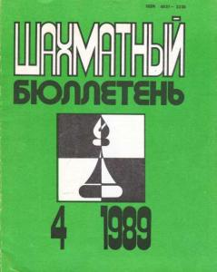 Шахматный бюллетень 1989 №04