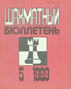 Шахматный бюллетень 1989 №05