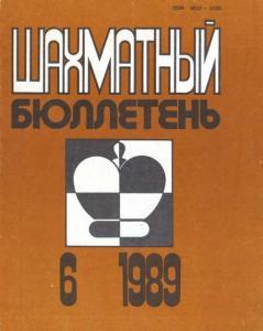 Шахматный бюллетень 1989 №06