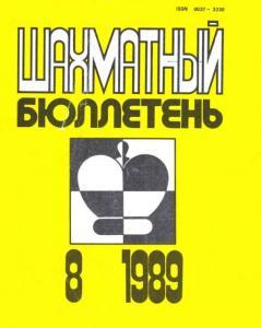 Шахматный бюллетень 1989 №08