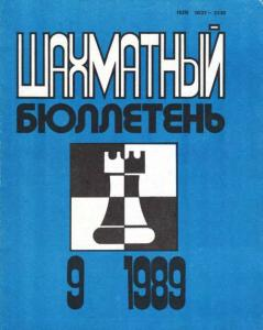 Шахматный бюллетень 1989 №09