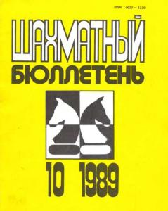 Шахматный бюллетень 1989 №10