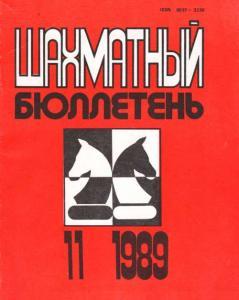 Шахматный бюллетень 1989 №11