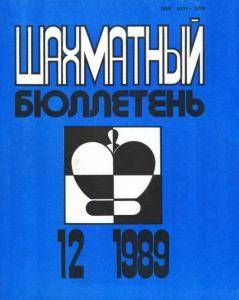Шахматный бюллетень 1989 №12