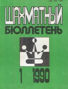 Шахматный бюллетень 1990 №01