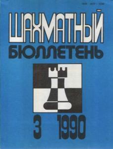 Шахматный бюллетень 1990 №03