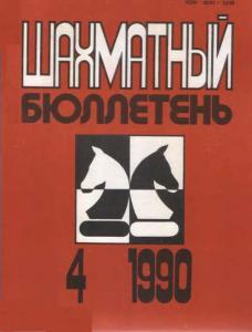 Шахматный бюллетень 1990 №04